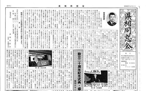 県相同窓会新聞創刊号