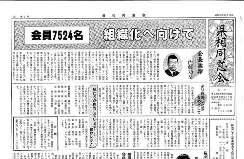 県相同窓会新聞第2号