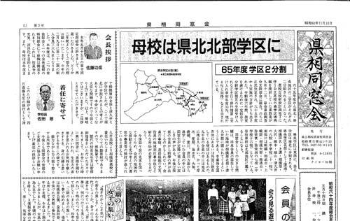 県相同窓会新聞第3号