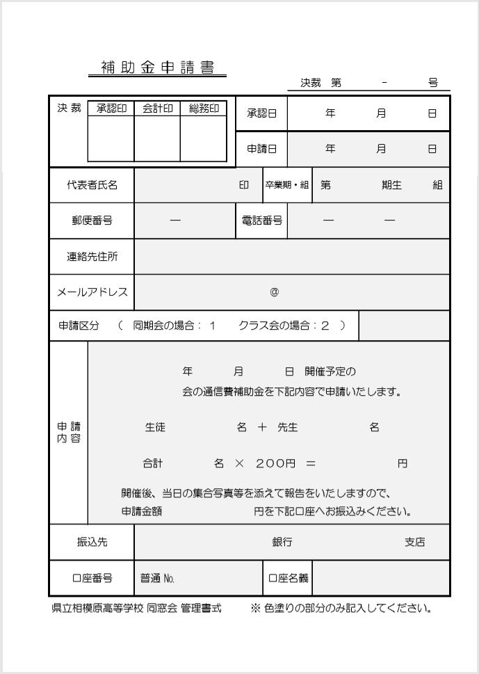 補助金申請書 書式イメージ